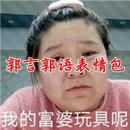 抖音郭言郭语吃水果表情包大全【无水印/gif】