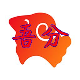 吾分vlog分享社区appv1.1.0 安卓版