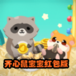开心鼠宝宝红包版合成网赚手机版2.0 安卓版