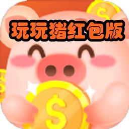 玩玩猪红包版养猪赚钱手机版3.4 安卓最新版