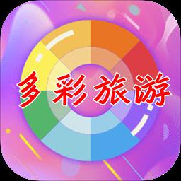 多彩旅游小助手景点攻略APP1.0 安卓版