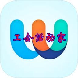 成都市总工会活动家appv1.0.0安卓版