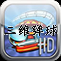 三�S3D��球�荣�破解版1.0 免谷歌