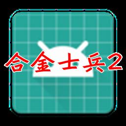 合金士兵2�荣�破解版2.41 �o限金�虐�