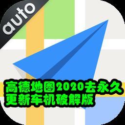 高德地图2020去永久更新车机破解版4.5.0 安卓免费版