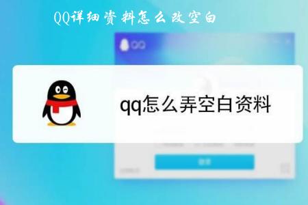QQ详细资料怎么改空白