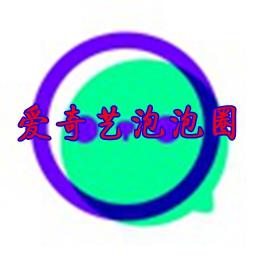 爱奇艺泡泡圈无限积分破解版app2020最新版