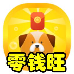 零钱旺喂狗赚钱手机版1.0 安卓版
