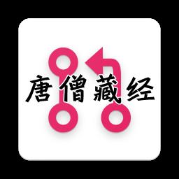 唐僧藏经激活码永久破解版2.5.0 高级解锁版