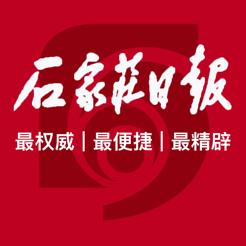 石家庄日报手机客户端2020最新版
