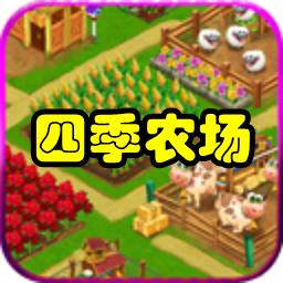 四季农场赚零花钱app1.0 安卓手机版