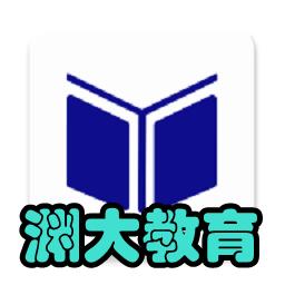 北京渊大教育职业培训手机版4.5.39.1 安卓版
