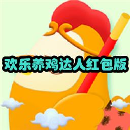 欢乐养鸡达人红包版网赚app1.0 安卓手机版