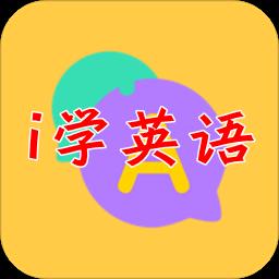 i学英语口语学习APP2.1 安卓版