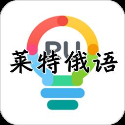 莱特俄语背单词学习软件1.0 安卓版