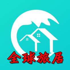 全球旅居共享酒店预订app2020最新版