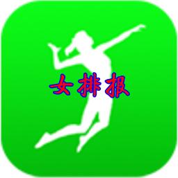 女排报女排比赛直播入口app2020最新版