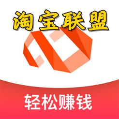 淘宝联盟推广赚钱app安卓版