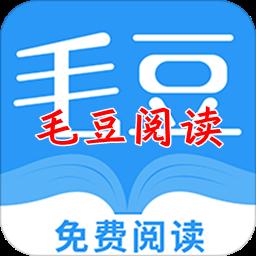 毛豆阅读VIP会员永久破解版1.1.2 无限书币版