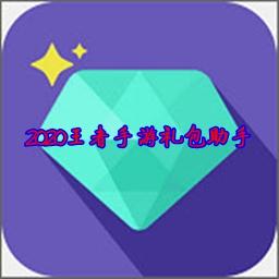 2020王者手游礼包助手appv2.9.0安卓版