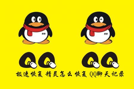 极速恢复精灵怎么恢复QQ聊天记录