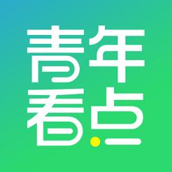 中青看点极速版一元提现版2020最新版