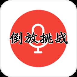 章�~�音倒放挑�疖�件1.1.2 安卓版