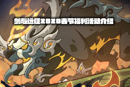 剑与远征2020春节福利活动介绍 剑与远征狩猎年兽兑换豪礼攻略