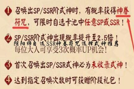 阴阳师自选SSR神眷符咒选择式神推荐