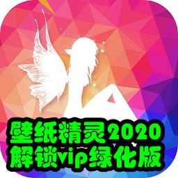 壁�精�`2020解�ivip�G化版5.1.7 安卓手�C版