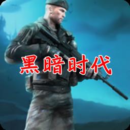 黑暗�r代�B透任��o限生命破解版1.2.4 中文�h化版
