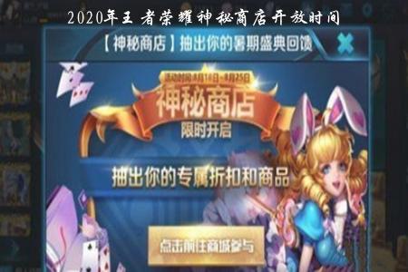 2020年王者�s耀神秘商店�_放�r�g