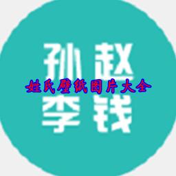 2020姓氏壁��D片大全appv 1.0.0安卓版