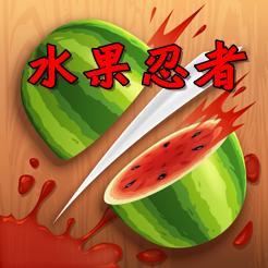 水果忍者�o限金子��B破解版2020最新安卓版