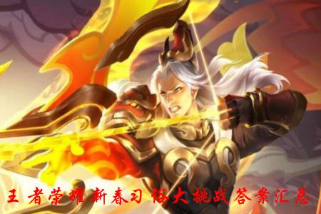 王者�s耀新春�俗大挑�鸫鸢�R�