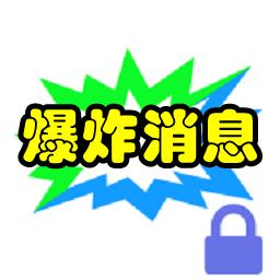 爆炸消息掌控信息app1.2.2 安卓手�C版