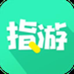 指游君2020游�蛏�^appv1.0.0安卓版