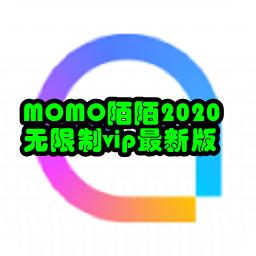 MOMO陌陌2020�o限制vip最新版8.9.4 安卓版