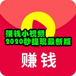 赚钱小视频2020秒提现最新版1.5.9 安卓版