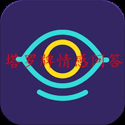 塔�_牌情感��答在�占卜APP2.06 安卓版