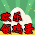 �g�奉I�u蛋�t包版v1.0.0安卓版