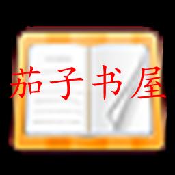 茄子��屋免�M小�fAPP1.0 安卓最新版