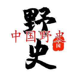 中��野史大全手�C版APP1.2.5 安卓最新版