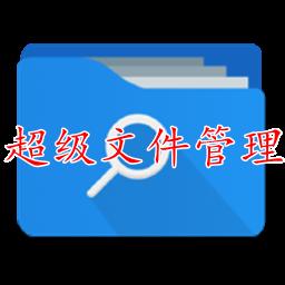 2020超�文件管理器修改版APP2.6.3 高�解�i版