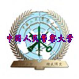 中国人民警察大学2020官网登录appv1.0.0安卓版