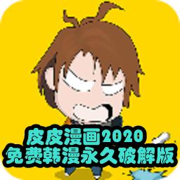 皮皮漫画2020免费韩漫永久破解版3.3.3 安卓版