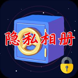 隐私相册保险箱高级解锁版APP3.0.1 安卓最新版