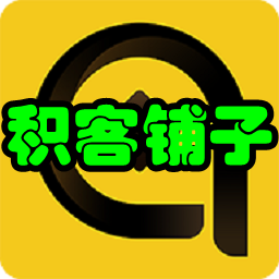 积客铺子店铺管理app1.4 安卓版