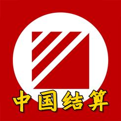 中国结算app一码通资产查询2.14安卓版