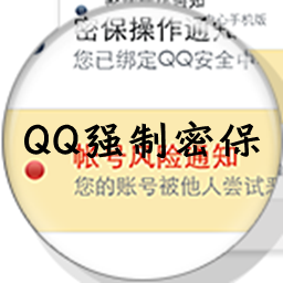 QQ密保手机修改免验证1.0 安卓最新版